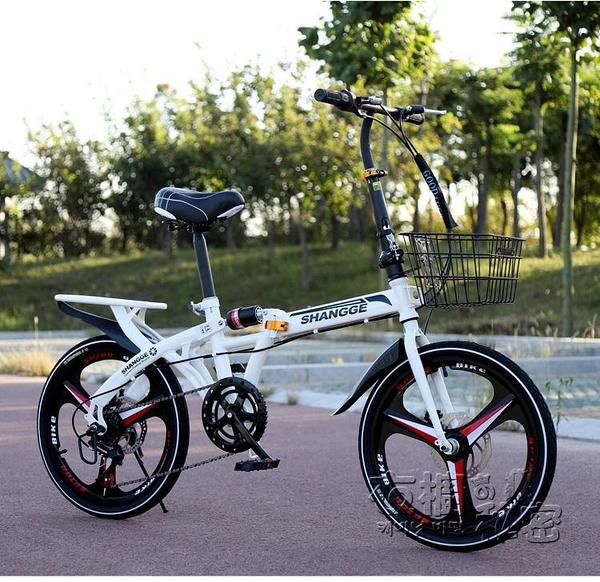 摺疊自行車16/20寸變速碟剎青少年男女式超輕學生便攜小型單車 雙十二全館免運