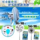金德恩 台灣製造專利 一組2入 風扇靜電防塵過濾網 14-16吋/16-18吋可選