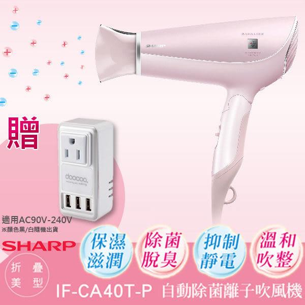 【集雅社】贈送國際專用插頭 結帳再折扣 SHARP夏普 自動除菌離子吹風機 IF-CA40T-P 玫瑰粉色 公司貨