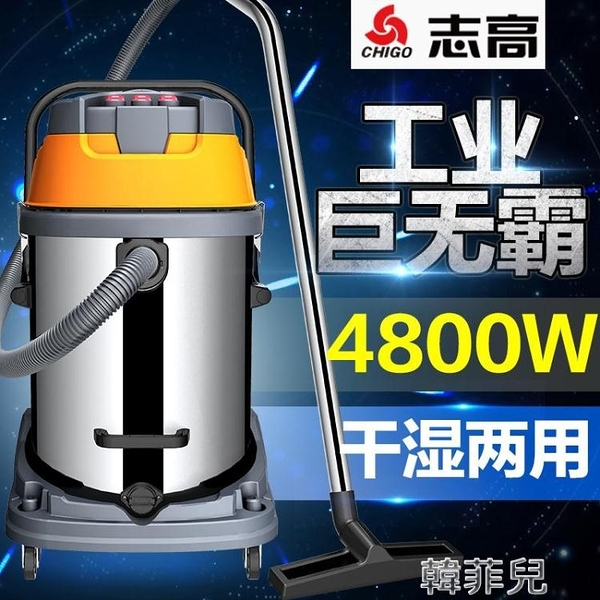 商用吸塵器 志高干濕兩用吸塵器4800W工業大功率商用工廠車間粉塵大型吸塵機 MKS韓菲兒