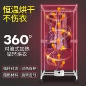 烘乾機 烘干機家用小型速干衣物省電干衣機雙層哄干衣風干神器衣架烤衣服 免運 雙12