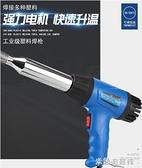 熱風槍 220V調溫熱風槍塑料焊槍烤槍汽車保險杠家用焊接工具pp pvc焊塑機 快速出貨