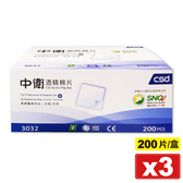 CSD 中衛酒精棉片 200片X3盒 專品藥局【2015446】