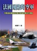 (二手書)法國國防與空軍