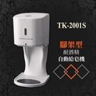 現在下單預計三月底出廠!!!!!!! 自動給皂機-500ml(耐酒精)附腳架TK-2001S