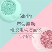 電動聲波潔面儀洗臉機神器硅膠洗面刷美容震動按摩毛孔清潔器  朵拉朵衣櫥