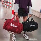 健身包女運動包潮男韓版干濕分離訓練包大容量手提網紅短途旅行包『潮流世家』