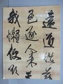 【書寶二手書T2/收藏_FOT】嘉德四季_中國書畫(十一)_2011/3/21