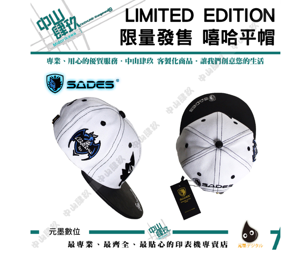 SADES 平帽 FEAT LONGZHU LIMITED EDITION 限量發售