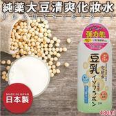日本【純藥】大豆清爽化妝水