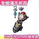 【DX 大河SPARK變身器】日本 BA...