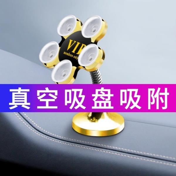 車載手機支架魔力硅膠吸盤式導航