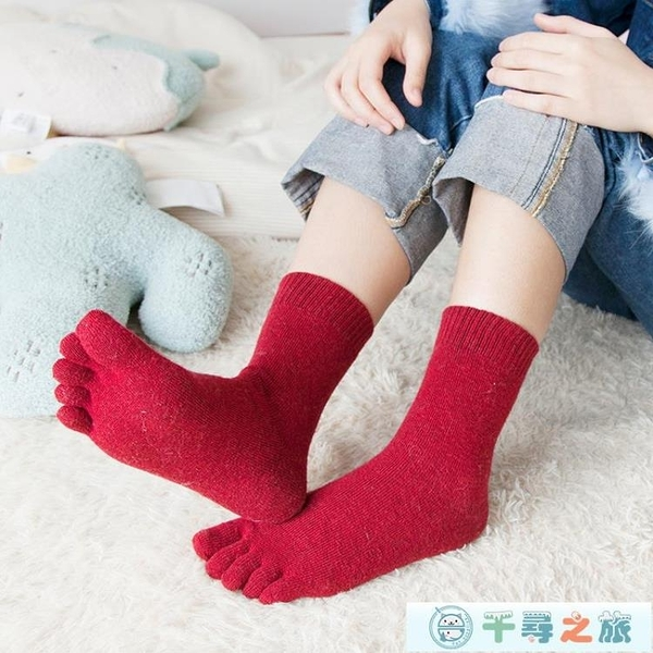 羊毛五指襪純棉中筒羊毛襪冬季吸汗運動分趾襪[千尋之旅]