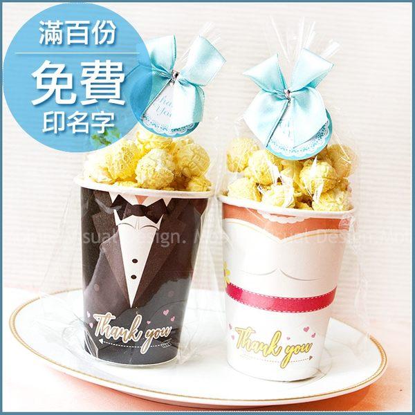【Tiffany西式新郎新娘蘑菇焦糖爆米花(滿百份免費印名字)】-二次進場.擺桌禮.幸福朵朵婚禮小物