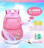 兒童書包小學生1-3-4-5-6年級日本一韓版校園護脊雙肩包女童女孩   多莉絲旗艦店