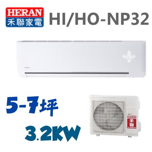 下單在折1600元【HERAN 禾聯】3.2KW 約6-7坪 一對一 變頻單冷空調《HI/HO-NP32》主機板7年保固