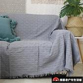 歐式田園布藝沙發罩加厚簡約沙發巾全蓋防滑沙發套毯子【探索者戶外生活館】