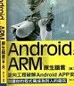 二手書R2YB 2014年11月二版《Android及ARM原生語言 逆向工程破