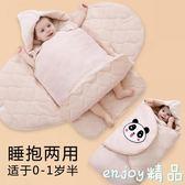 嬰兒抱被新生兒抱毯秋冬純棉加厚嬰兒用品睡袋防踢被0-3-6-12個月