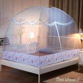 加密蒙古包蚊帳支架1.8m床雙人家用嬰兒1.5m床有底1.2米床雙開門 one  shoes YXS