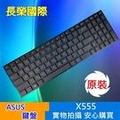 ASUS 全新 X555 繁體中文 鍵盤 X555LN A555 K555L X555 W519L Y583L R556