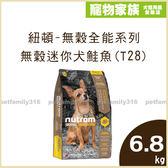 寵物家族-紐頓Nutram 無穀全能系列 T28無穀迷你犬鮭魚 6.8KG