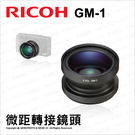原廠 RICOH 理光 GM-1 GM1 微距轉接鏡頭 GR / GRII 專用 近攝鏡 近拍鏡 ★可刷卡★ 薪創