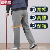 中老年運動褲男秋款爸爸60歲老人褲子70歲爺爺松緊腰休閒褲 雙十一全館免運