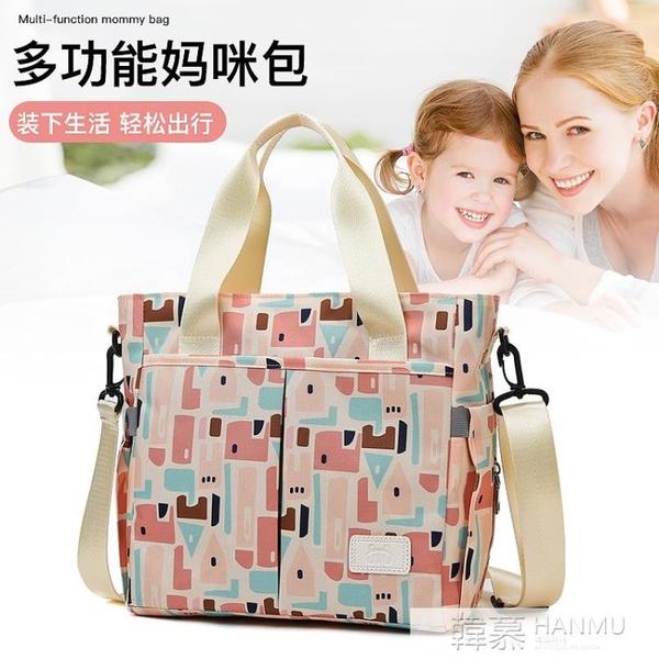 輕便媽咪包嬰兒外出母嬰包手提袋寶媽帶娃出門單肩斜挎大容量網紅 夏季新品