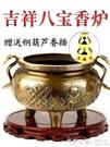 風水閣 開光純銅香爐供佛家用室內擺件大號佛具仿古八寶香爐銅鼎 怦然心動