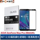 【默肯國際】IN7 ASUS ZenFone Max Pro (ZB602KL) 高清 高透光2.5D滿版9H鋼化玻璃保護貼 疏油疏水 鋼化膜