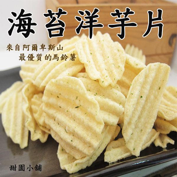海苔洋芋片 100g 甜園小舖