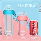 吸管杯雙飲杯吸管分隔可愛水杯一兩用網紅創意個性潮流少女情侶兒童杯子 交換禮物