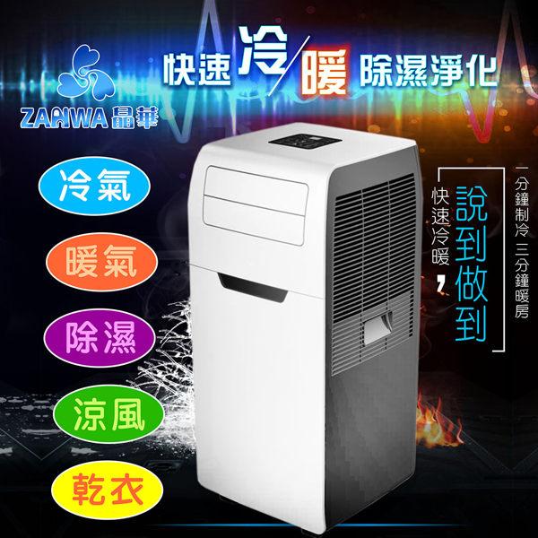 免運費 ZANWA晶華 移動式快速冷暖氣機/除濕機/空調機 ZW26H-1160