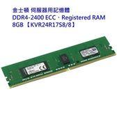 【新風尚潮流】 金士頓 伺服器記憶體 8GB DDR4-2400 ECC REG KVR24R17S8/8