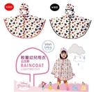 【VIVIBABY】迪士尼輕量幼兒雨衣(米奇/米妮/公主) 599元