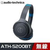 全新 鐵三角  ATH-S200BT audio-technica 藍牙頭戴式耳機 藍色 公司貨一年保固