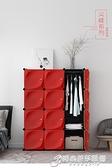 衣櫃 簡易衣櫃子簡約現代經濟型實木板式省空間組裝塑料小宿舍收納布櫥 聖誕節全館免運