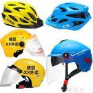 頭盔 夏季透氣騎手快遞超輕餓點我達達美團了么外賣中申通送餐頭盔定制 韓菲兒