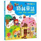 Kid s童話屋:格林童話【附故事CD】...