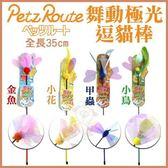 *KING WANG*日本Petz Route沛滋露 舞動極光逗貓棒《金魚/小花/甲蟲/小鳥》四款可選