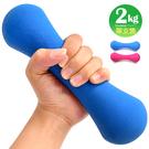 2公斤韻律啞鈴(1支)包膠2KG安全啞鈴.有氧體操.重力舉重量訓練.運動用品器材.推薦哪裡買ptt