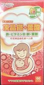 霞姐攻略 孕哺兒 高單位凍晶鐵+葉酸 膠囊 60粒