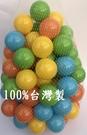 台灣製~現貨~7公分遊戲彩球100球(附網袋)~外銷限定配色款~球屋球池專用海洋球/波波球~幼之圓