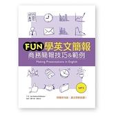 Fun學英文簡報商務簡報技巧&範例(25K軟精裝+1MP3)