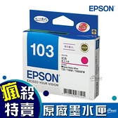 EPSON 103 高容量XL 紅色墨水匣 C13T103350 紅色 原廠墨水匣 原裝墨水匣 墨水匣 印表機墨水匣