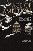 野心時代:在新中國追求財富、真相和信仰