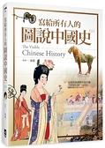寫給所有人的圖說中國史(上)