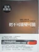 【書寶二手書T6/心理_MIL】把不可能變可能_王耀華