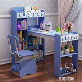 兒童書桌學習桌椅套裝寫字桌家用學習桌臺椅子升降小學生桌子課桌QM『艾麗花園』